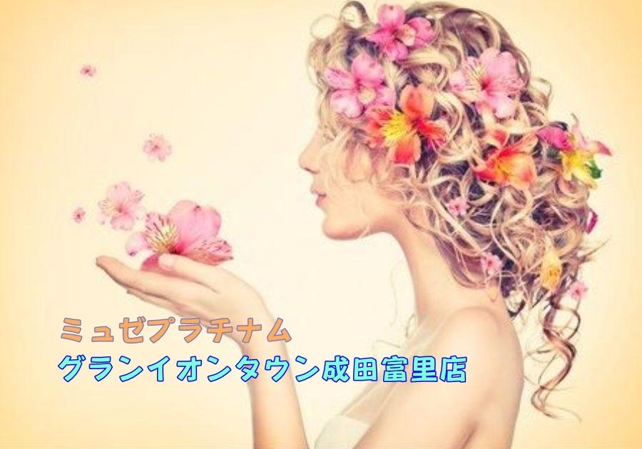 ミュゼ グランイオンタウン成田富里店の店舗情報(料金,アクセス,予約