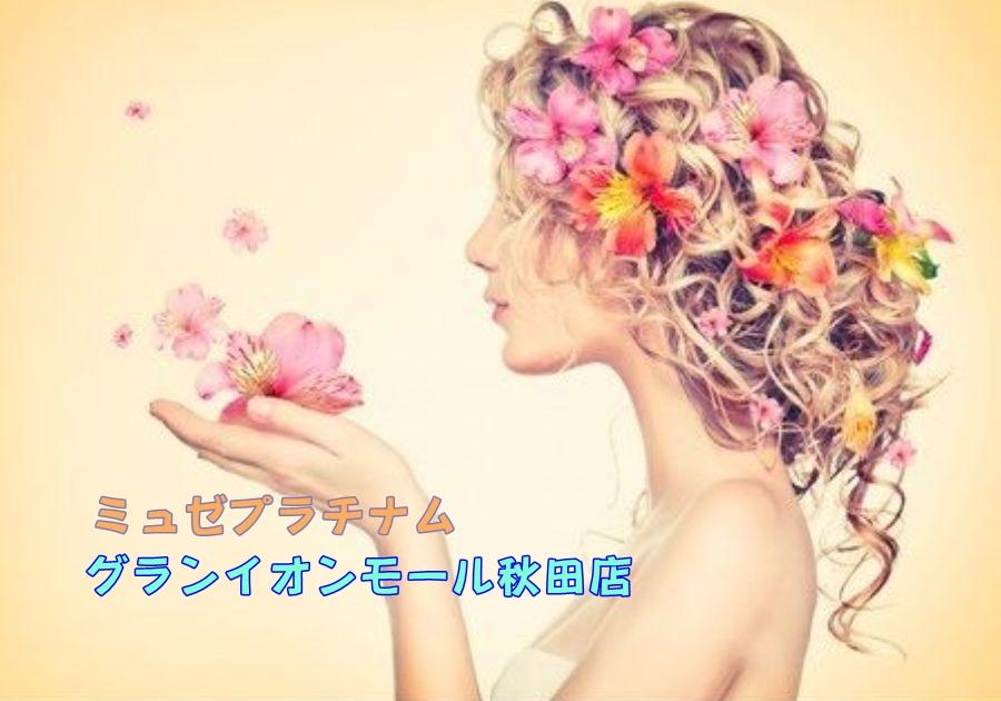 ミュゼ グランイオンモール秋田店の店舗情報(料金,アクセス,予約