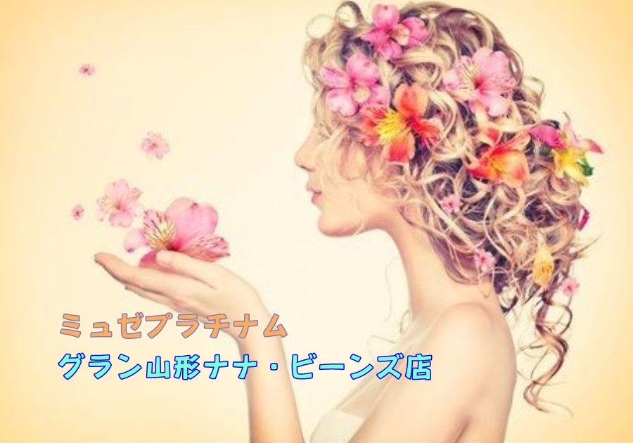 ミュゼ グラン山形ナナ・ビーンズ店の店舗情報(料金,アクセス,予約)