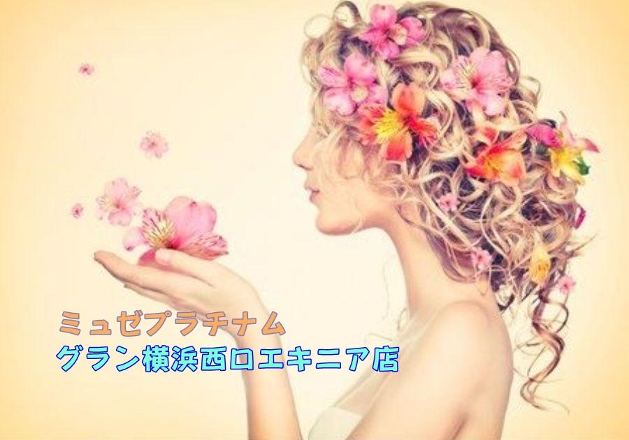 ミュゼ グラン横浜西口エキニア店の店舗情報(料金,アクセス,予約