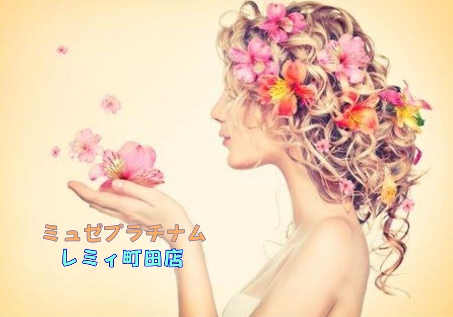 ミュゼ レミィ町田店の店舗情報(料金,アクセス,予約)など