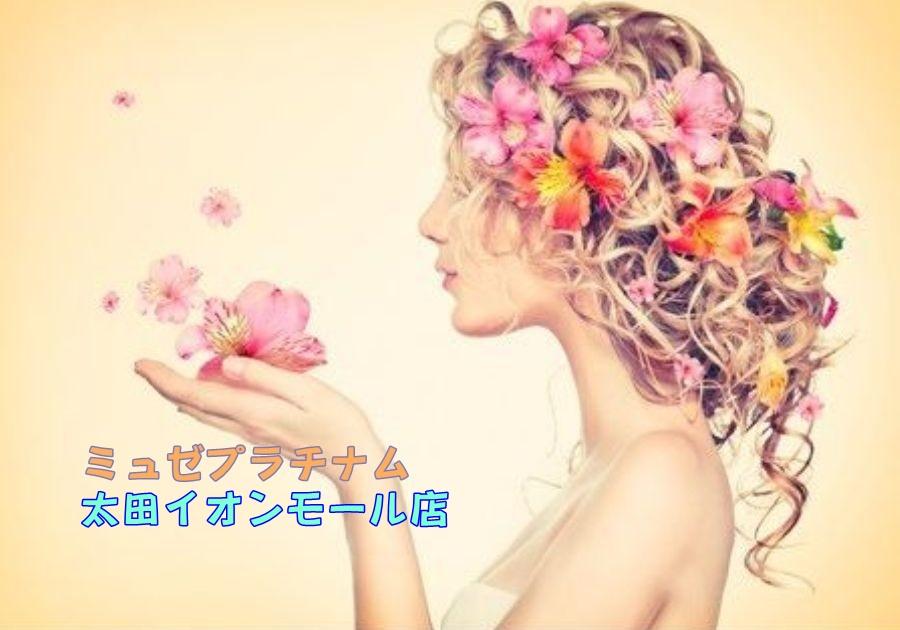 ミュゼ 太田イオンモール店の店舗情報(料金,アクセス,予約)など