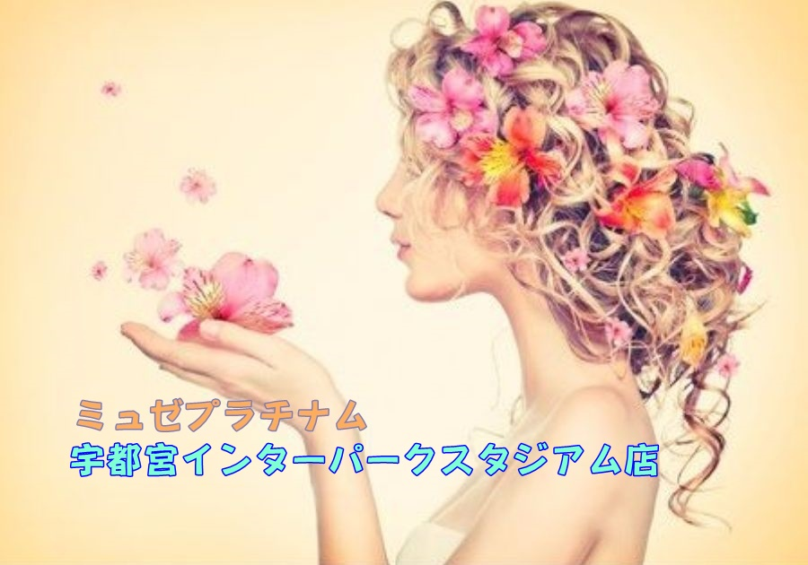ミュゼ 宇都宮インターパークスタジアム店の情報(料金,アクセス,予約