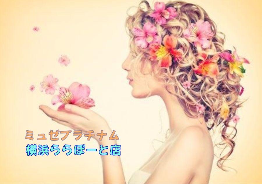 ミュゼ 横浜ららぽーと店の店舗情報(料金,アクセス,予約)など