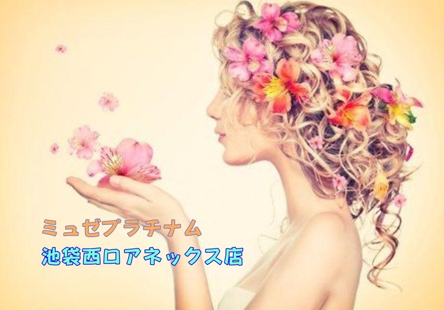 ミュゼ 池袋西口アネックス店の店舗情報(料金,アクセス,予約)