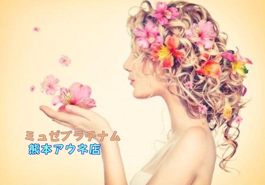 ミュゼ 熊本アウネ店の店舗情報(料金,アクセス,予約)など