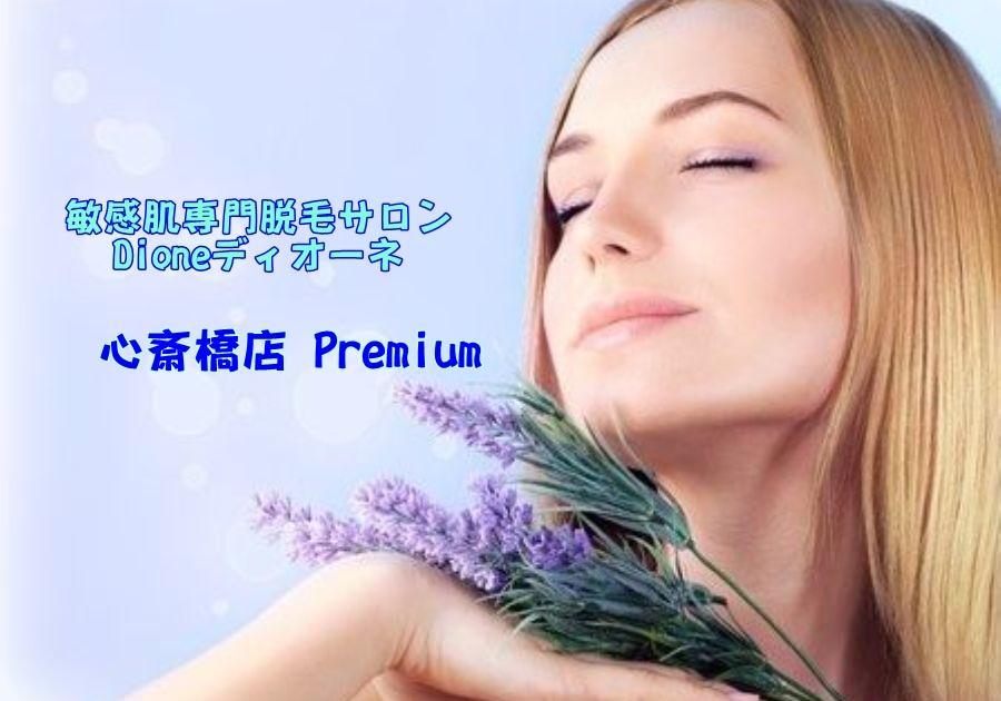 ディオーネ 心斎橋店 Premiumの痛くない脱毛:料金・アクセス・予約