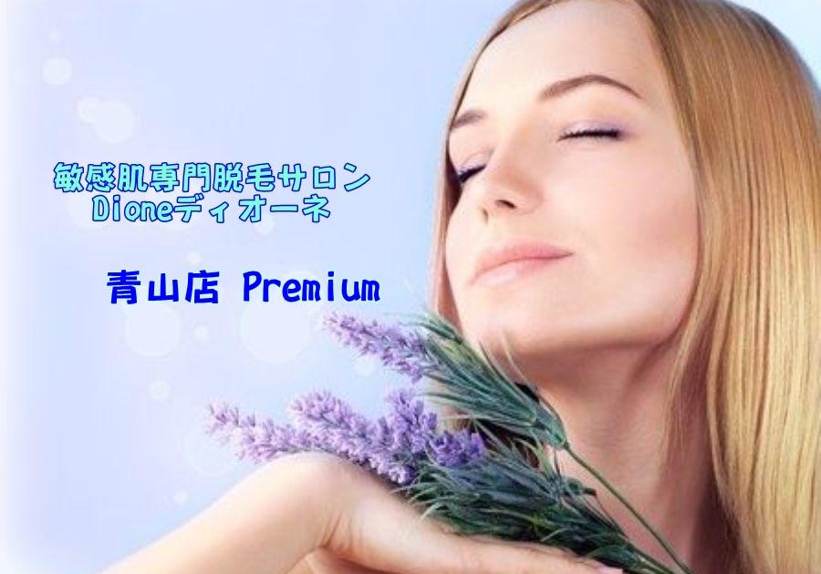 ディオーネ 青山店 Premiumの痛くない脱毛:料金・アクセス・予約
