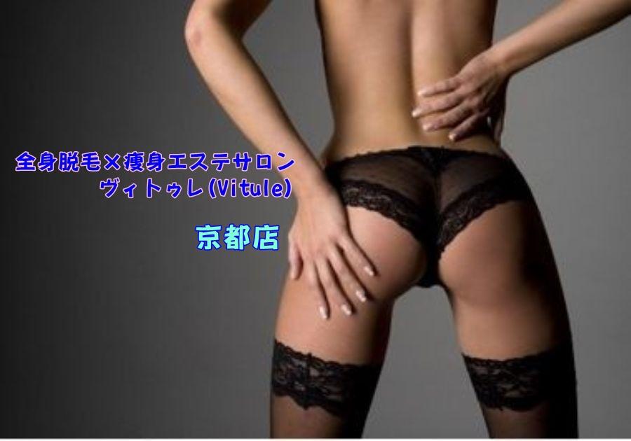 脱毛サロン ヴィトゥレ 京都店の全身脱毛×痩身エステ 料金,予約
