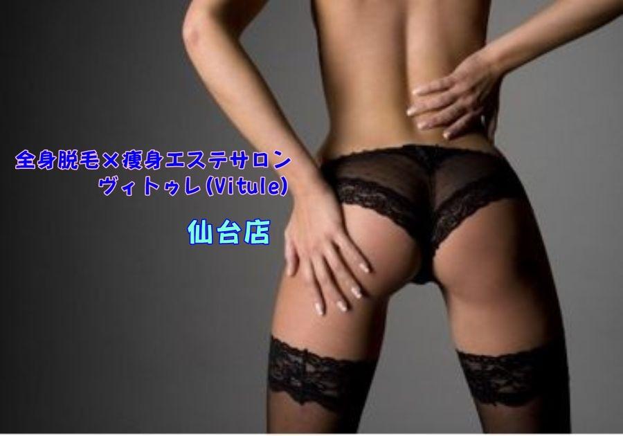 脱毛サロン ヴィトゥレ 仙台店の全身脱毛×痩身エステ 料金,予約