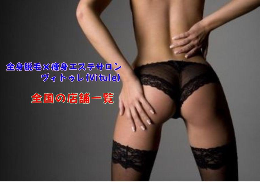 ヴィトゥレ【Vitule】全国の店舗一覧 全身脱毛×痩身エステ 料金