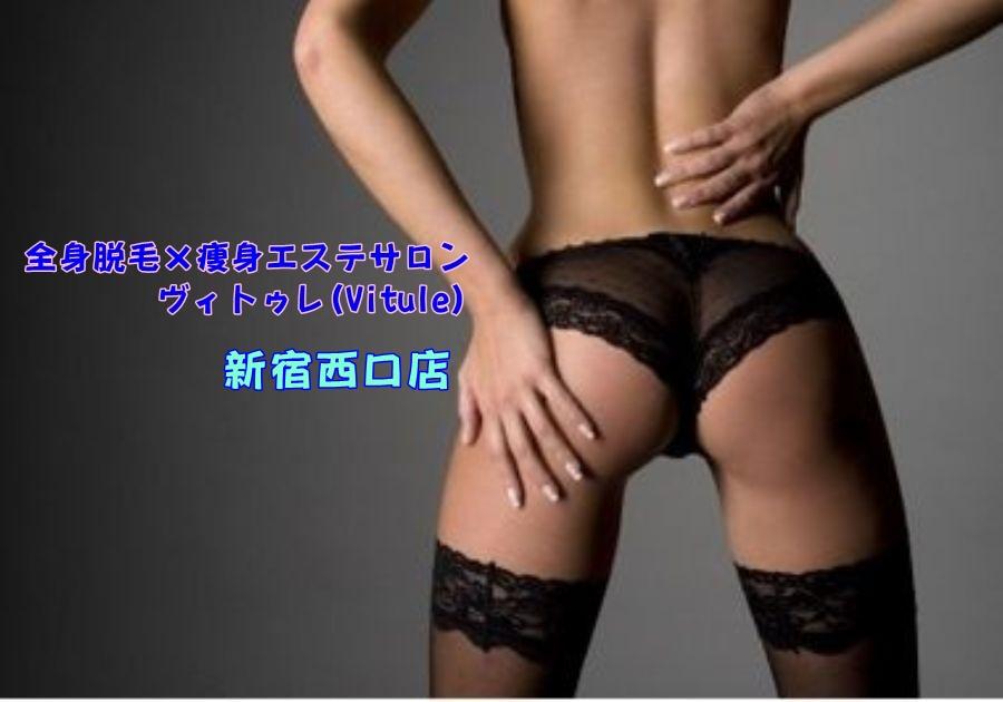 脱毛サロン ヴィトゥレ 新宿西口店の全身脱毛×痩身エステ 料金