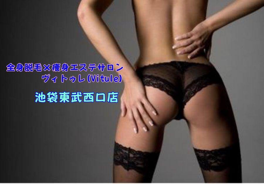 脱毛サロン ヴィトゥレ 池袋東武西口店の脱毛×痩身エステ 料金