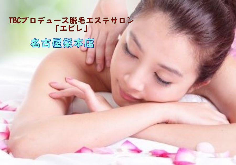 エピレ 名古屋栄本店の全身脱毛:コース,料金、口コミ、予約など