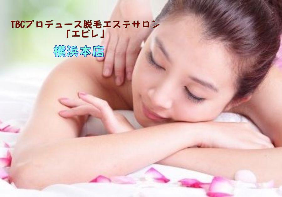 エピレ 横浜本店の全身脱毛:コース、料金、口コミ、予約など