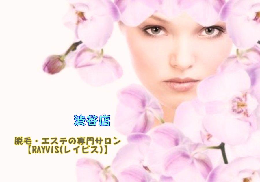 レイビス 渋谷店の脱毛(料金,アクセス,予約,口コミ,Q&Aなど