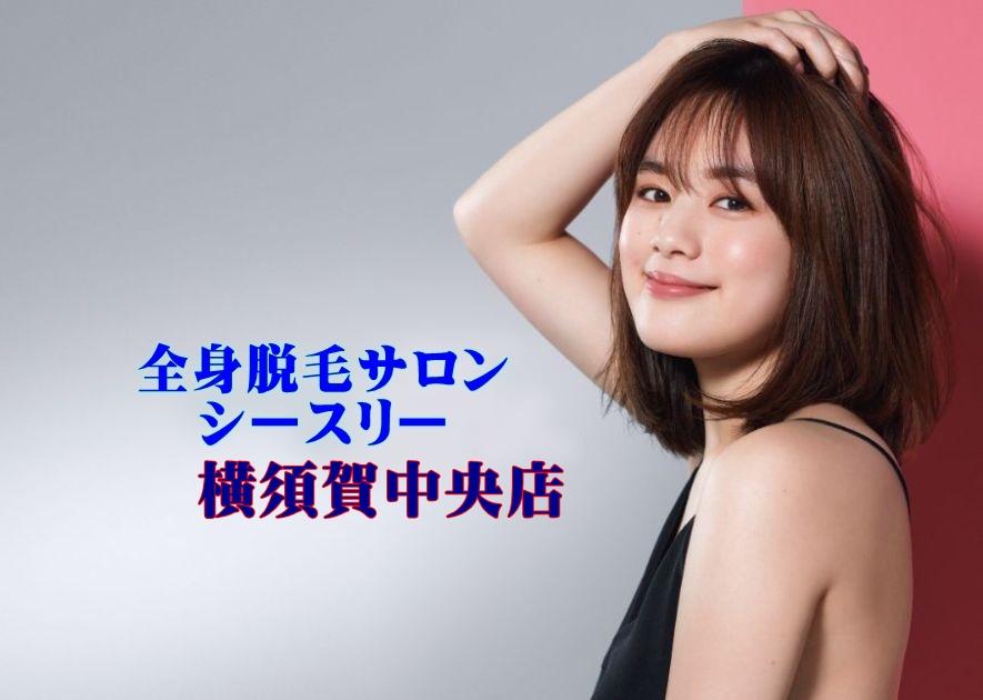 シースリー 横須賀中央店 の予約の取り方,脱毛料金 分割・総額