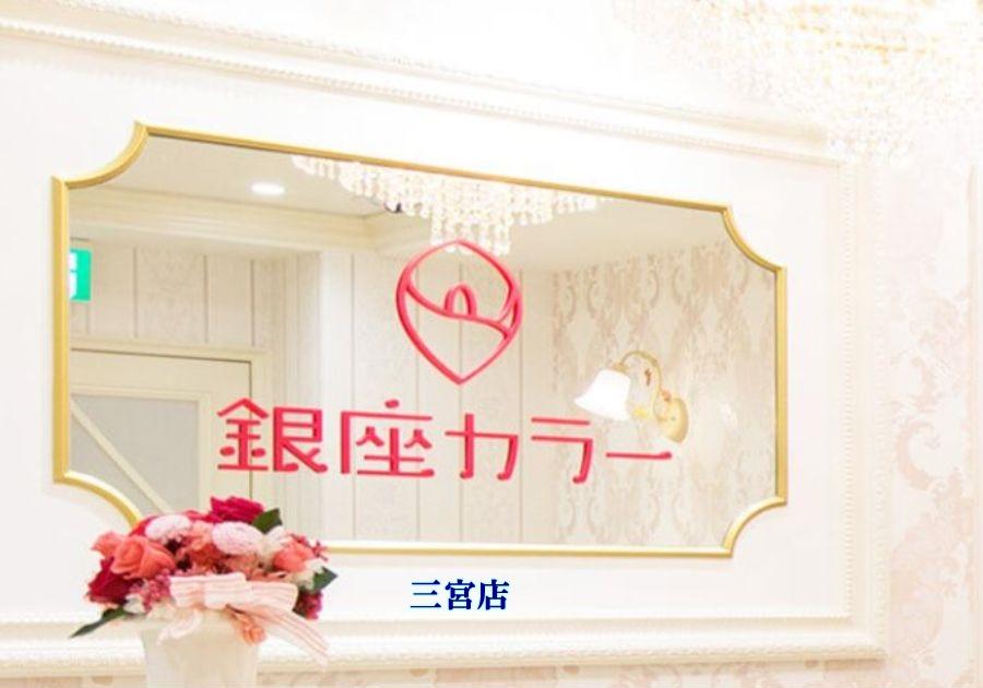 神戸で全身脱毛なら銀座カラー 三宮店が評判◎ 店舗情報あります
