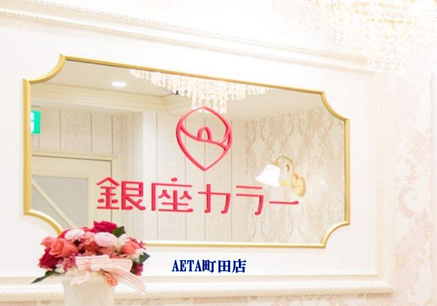 町田で全身脱毛なら銀座カラー AETA町田店が超人気 店舗情報あり