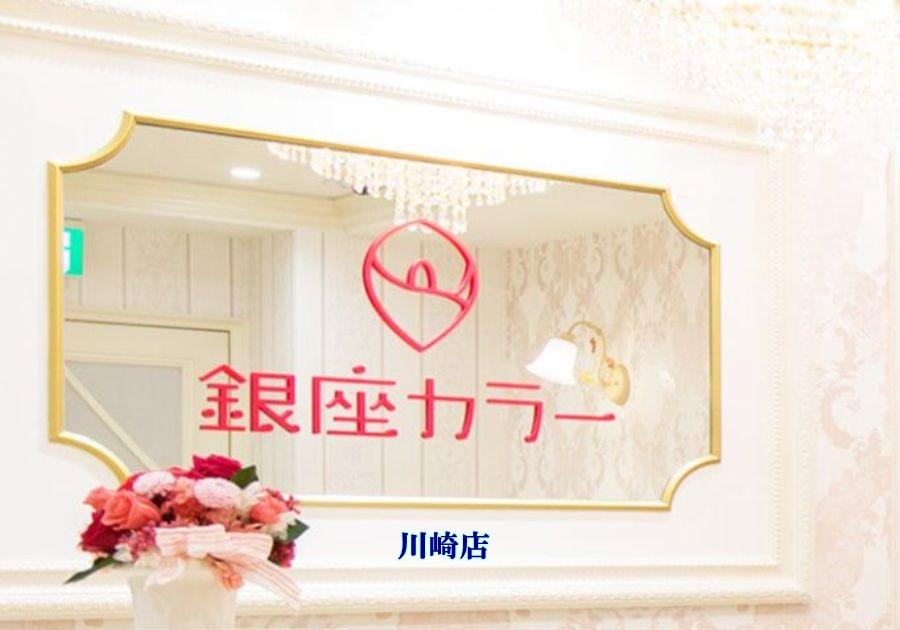 川崎で全身脱毛なら銀座カラー 川崎店が評判◎ 店舗情報あります